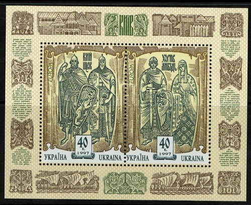 Ukraine-264-Founders-of-Kiev-1997.jpg