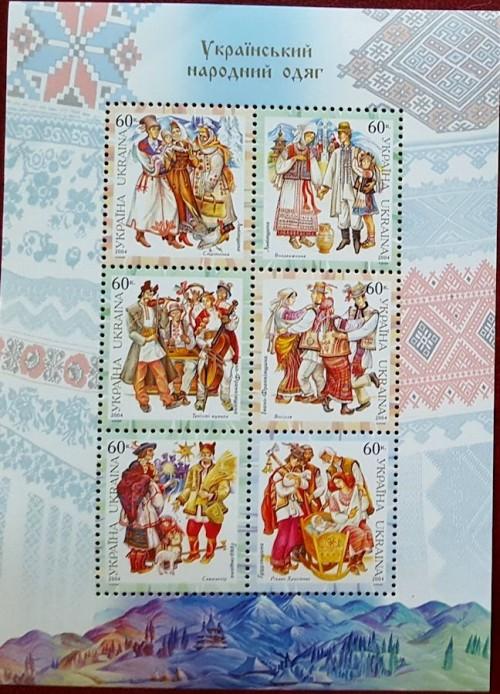 Ukraine-571c-Regional-Costumes-2004.jpg