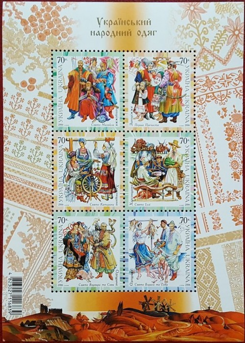 Ukraine-654c-Regional-Costumes-2006.jpg