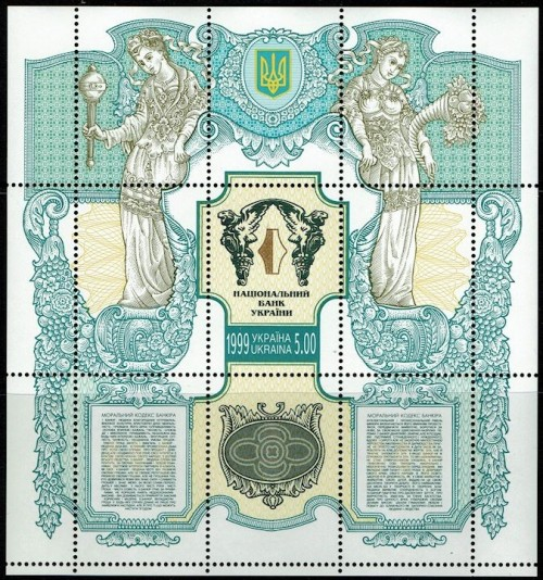Ukraine-356-National-Bank-1999.jpg