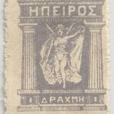 Epirus-Bogus-3