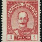 Epirus-Chimarra-Constantine-stamp