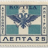 Epirus-Sc-26