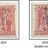 Epirus-Sc-N23-N25
