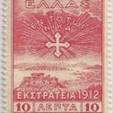 Greece-N155a
