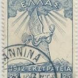 Greece-Sc-N157