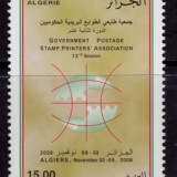 Algeria-1442-2008-Stamp-Printers-Association