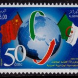 Algeria-1449-2008-Diplomatic-Relations-with-China