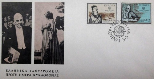 Callas-Greece-FDC.jpg