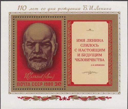 Russia, Scott Nr 4822 (1980)