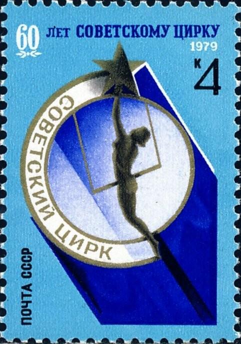 Russia-Scott-Nr-4771-1979.jpg