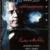 Israel-Scott-Nr-1274-1996