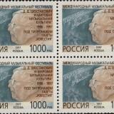 Russia-Scott-Nr-6369-1997