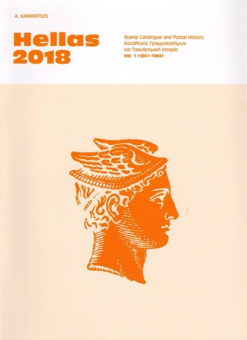 Hellas-2018-v1-25p.jpg
