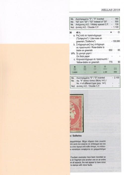 Hellas-2018v1-cover-bookmark-25p.jpg