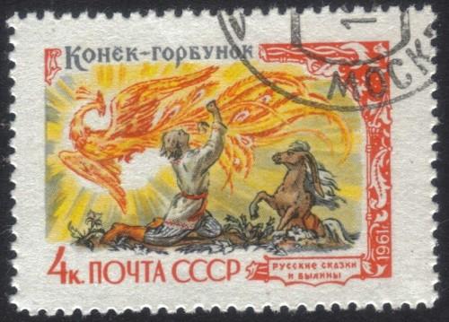 Russia-Stamp-2470u.jpg