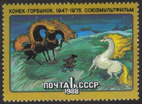 Russia-stamp-5637m.jpg