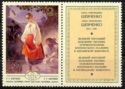 Russia-stamp-4786-Label.jpg