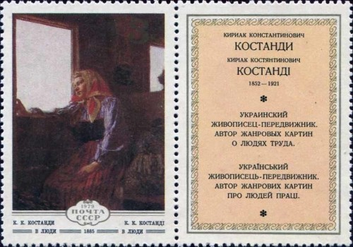 Russia-stamp-4787-Label.jpg