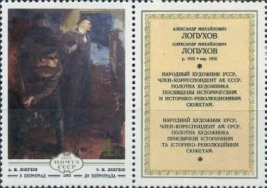 Russia-stamp-4788-Label.jpg