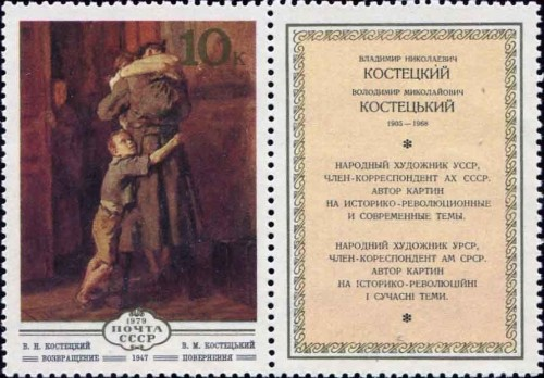Russia-stamp-4789-Label.jpg