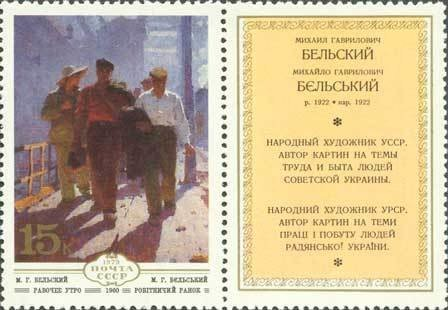 Russia-stamp-4790-Label.jpg