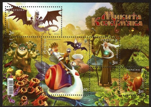 Souvenir sheet depicting characters from the Ukrainian animated film The Dragon Spell.