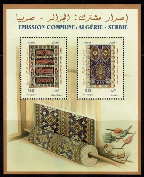 Algeria-Serbia-Joint-Issue-2013.jpg