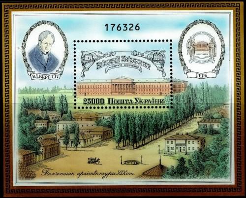 Ukraine-194B-Kiev-Univ-1994.jpg