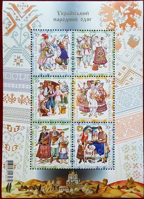 Ukraine-621c-Regional-Costumes-2005.jpg