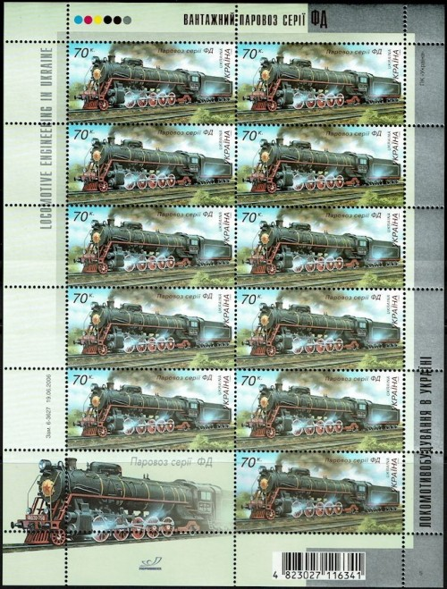 Ukraine-645-Locomotives-2006.jpg