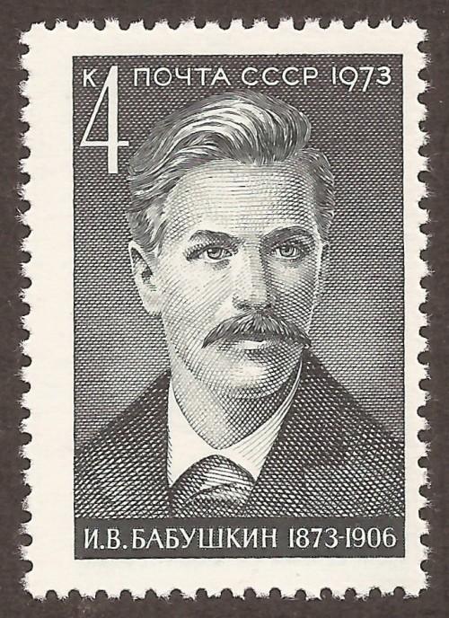 Russia-stamp-4047m.jpg