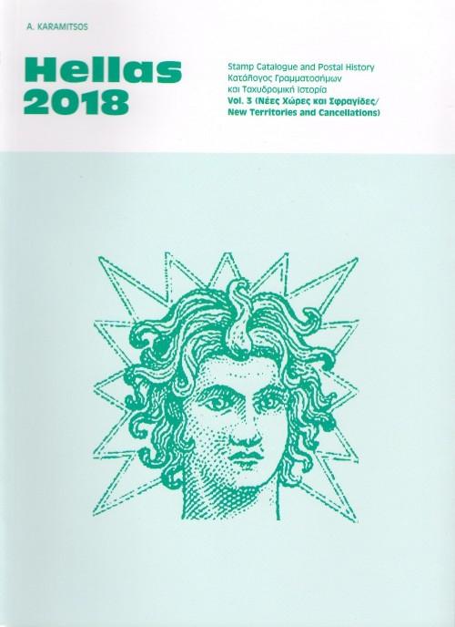 Hellas-2018-v3-25p.jpg