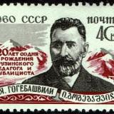 Russia-Scott-Nr-2389-1960-Gogebashvili