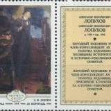 Russia-stamp-4788-Label