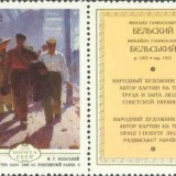 Russia-stamp-4790-Label