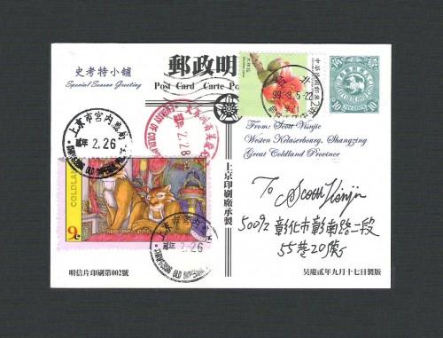 Coldland-Card-w-Embassy-Cancel-114y.jpg