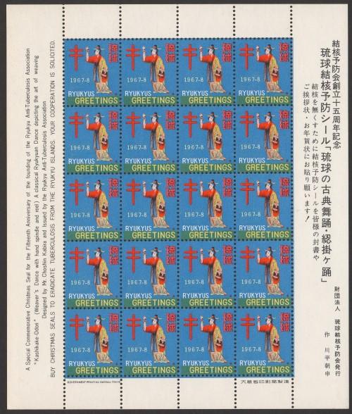 Ryukyus-WX16-pane20-2020031409m-50p.jpg