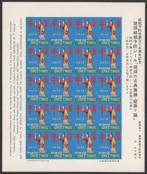Ryukyus-WX16a-pane20-2020031410m-50p.jpg