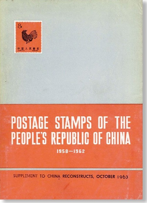 Postage-Stamps-of-the-Peoples-Republic-of-China-1958-1962.jpg