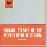 Postage-Stamps-of-the-Peoples-Republic-of-China-1958-1962