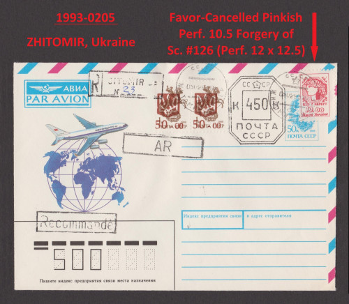 Ukraine-FORGERY-P.10.5-Zhitomir-Pinkish-Red-126-1993-0205.jpg