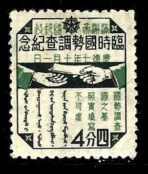 Manchukuo135.jpg