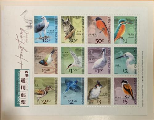Hong Kong, Scott Nr 1240b Prestige Booklet (2006) Stamp Pane