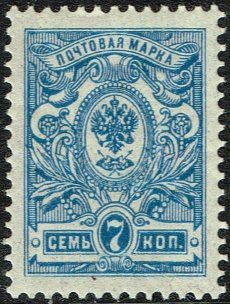 1909-Rossia-19th-definitive-Issue-7-kop.jpg