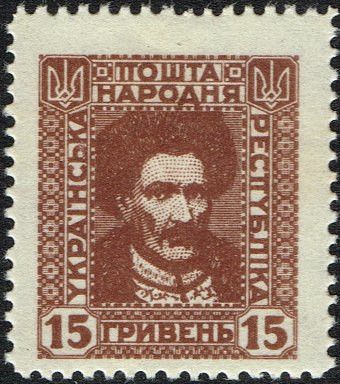 1920-Ukraine-Definitive-not-issued-15-grinyen-Ivan-Mazepa.jpg